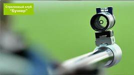 стрельба2